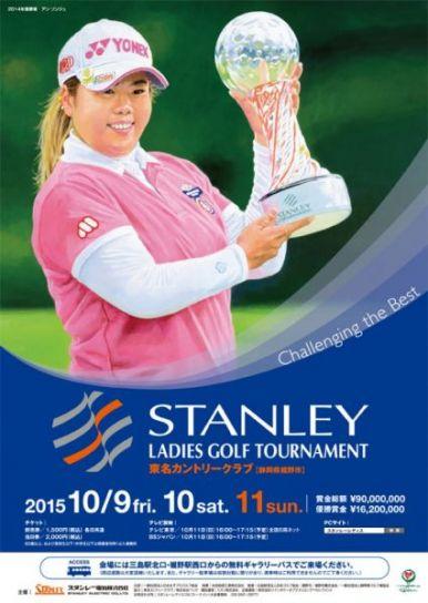 2015 スタンレーレディスゴルフトーナメント