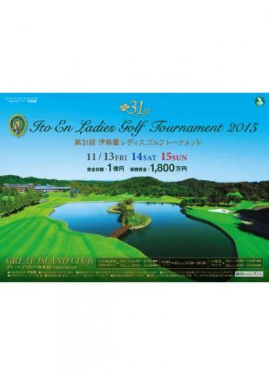2015 伊藤園レディスゴルフトーナメント