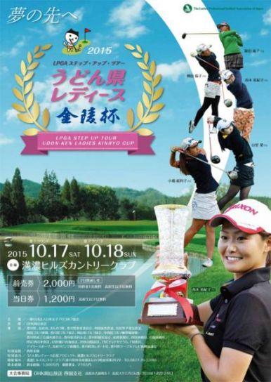 2015 うどん県レディース 金陵杯