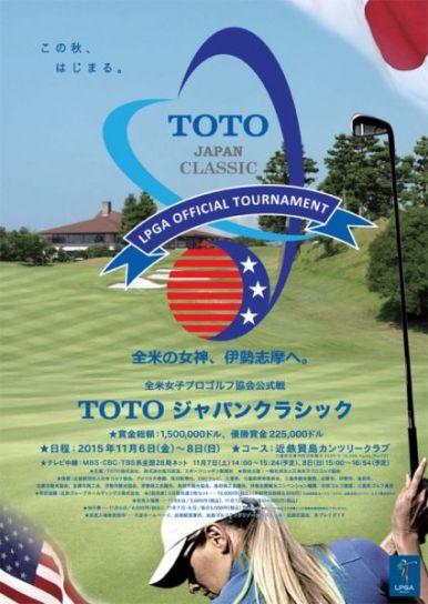 2015 TOTOジャパンクラシック