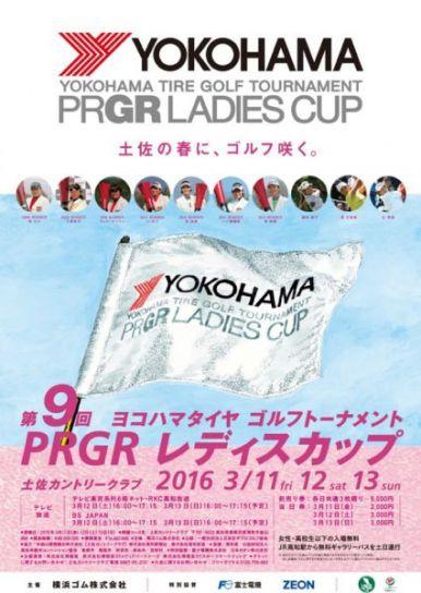 2016 PRGRレディスカップ