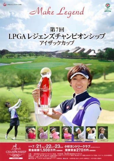 2016 LPGAレジェンズチャンピオンシップ