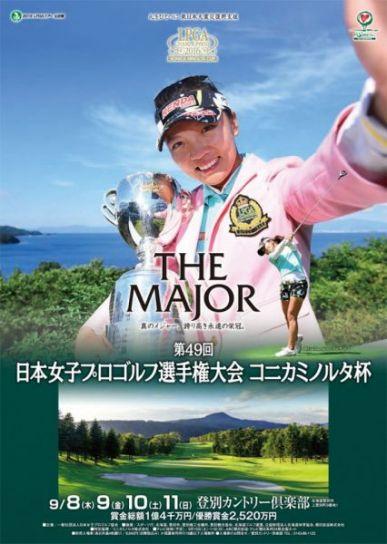 2016 日本女子プロゴルフ選手権