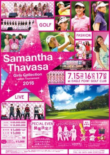 サマンサタバサ ガールズコレクション・レディーストーナメント 2016