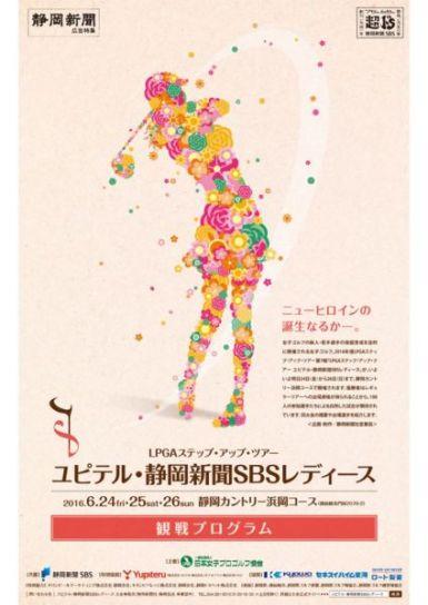 2016 ユピテル・静岡新聞SBSレディース