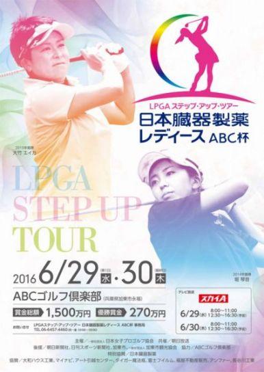 2016 日本臓器製薬レディース ABC杯