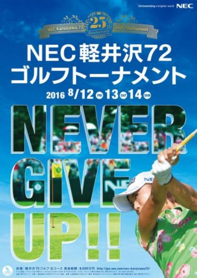 2016 NEC軽井沢72ゴルフトーナメント