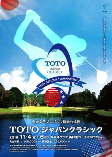 2016 TOTOジャパンクラシック