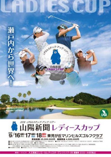 2016 山陽新聞レディースカップ