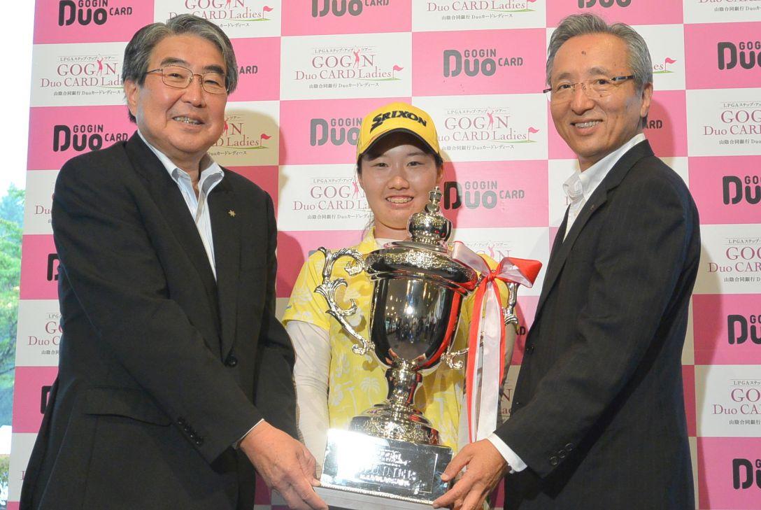 山陰合同銀行 Duoカードレディース 最終日 石川明日香