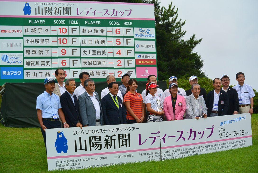 山陽新聞レディースカップ 最終日 記念撮影