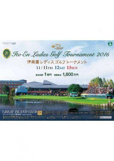 2016 伊藤園レディスゴルフトーナメント