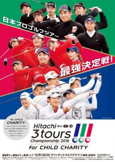 2016 Hitachi 3Tours