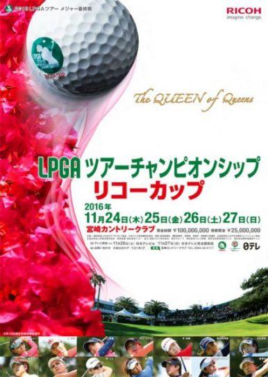 2016 LPGAツアーチャンピオンシップリコーカップ