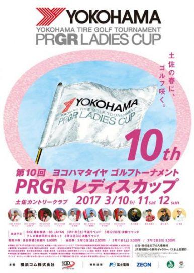 2017 PRGRレディスカップ