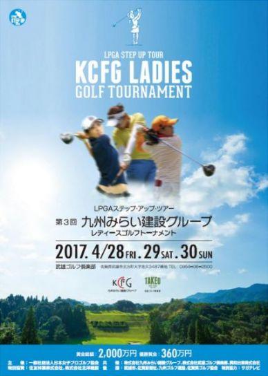 20178400_九州みらい建設グループレディースゴルフトーナメント_チラシ