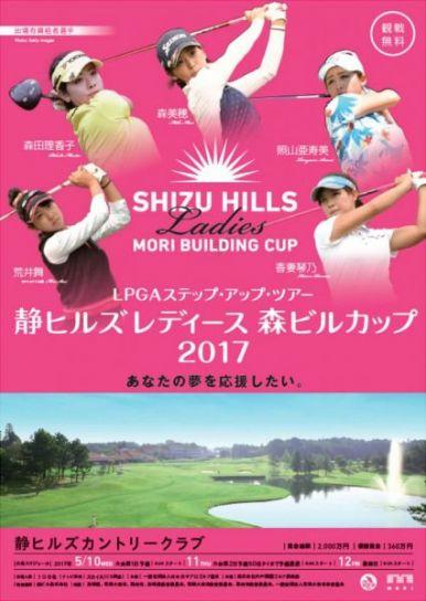 20178460_静ヒルズ_チラシ.pdf