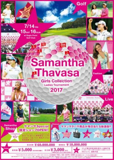 20172140_サマンサチラシ