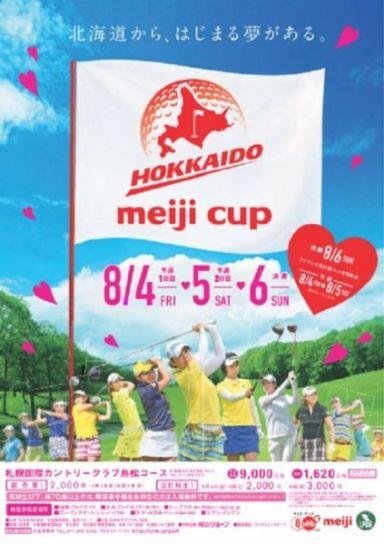2017 北海道 meijiカップ