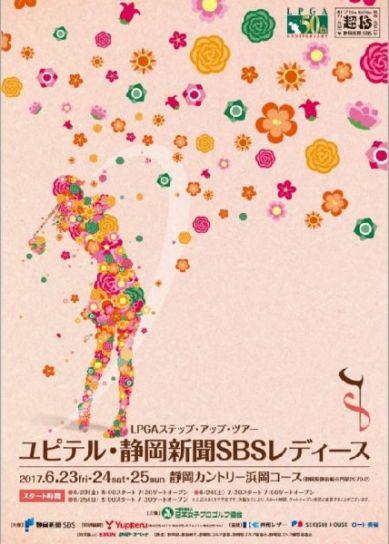 2017 ユピテル・静岡新聞SBSレディース