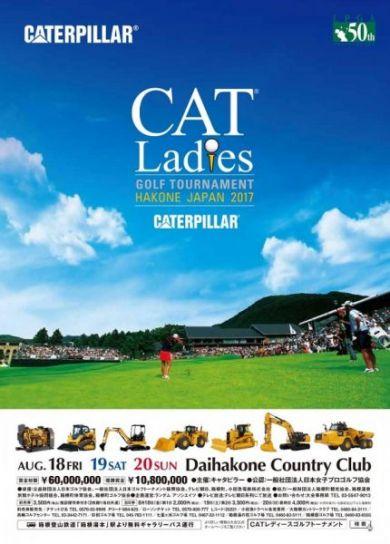 2017 CAT Ladies パンフPDF