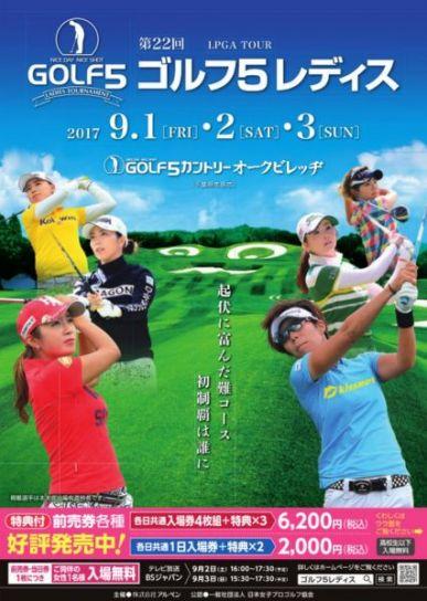 2017 ゴルフ5 チラシ