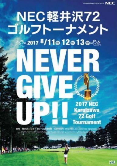 2017_NEC軽井沢72
