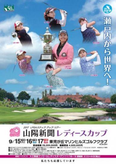 2017 山陽レディースカップ