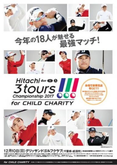2017 Hitachi 3Tours Championship