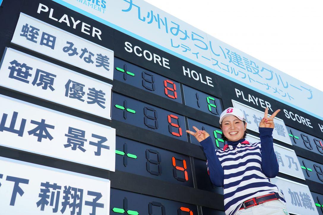 九州みらい建設グループレディースゴルフトーナメント 最終日 蛭田 みな美 <Photo:Masterpress/Getty Images>