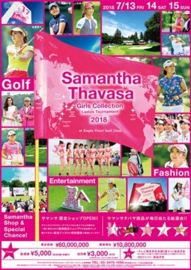 サマンサタバサ ガールズコレクション・レディーストーナメント