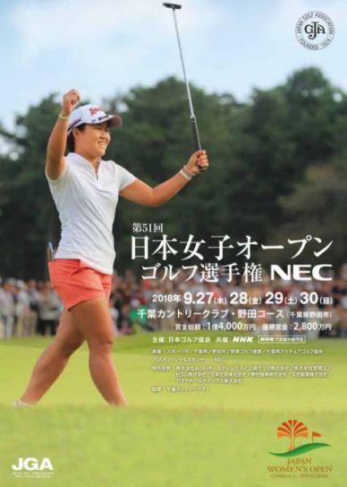 2018 日本女子オープン チラシ