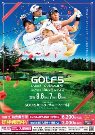 2019 ゴルフ5