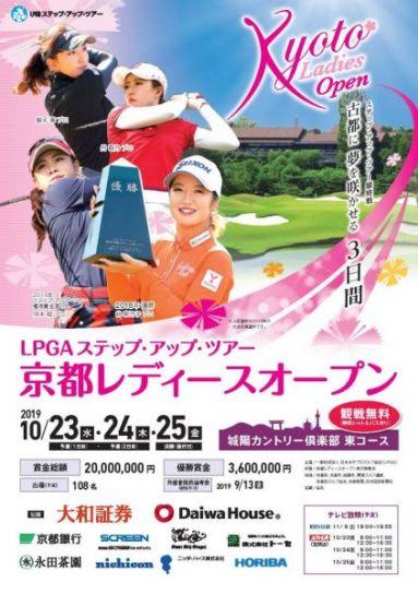 2019 京都レディースオープン