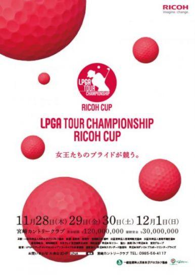 2019 リコーカップ チラシ