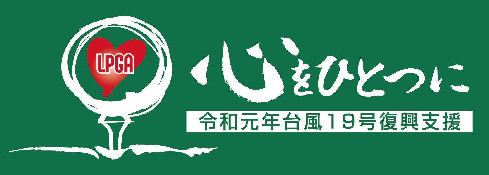 令和元年台風19号についての情報はこちら