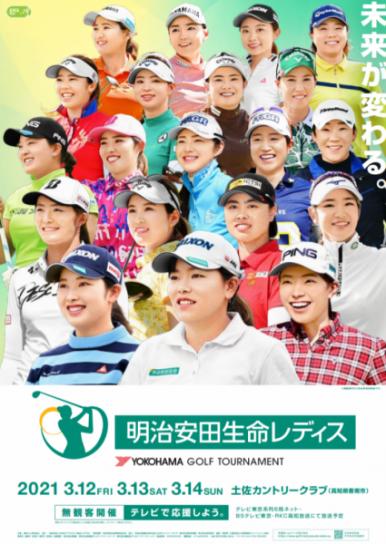 2020−21明治安田生命PDF