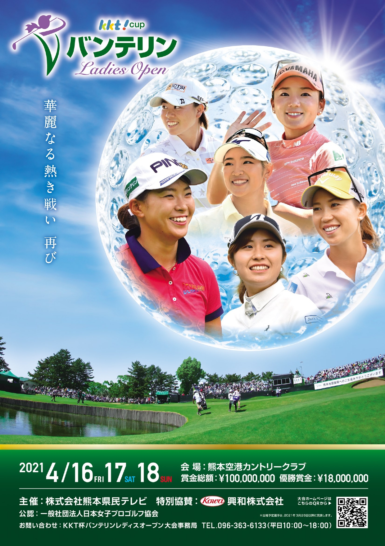 KKTcup VANTELIN Ladies Open