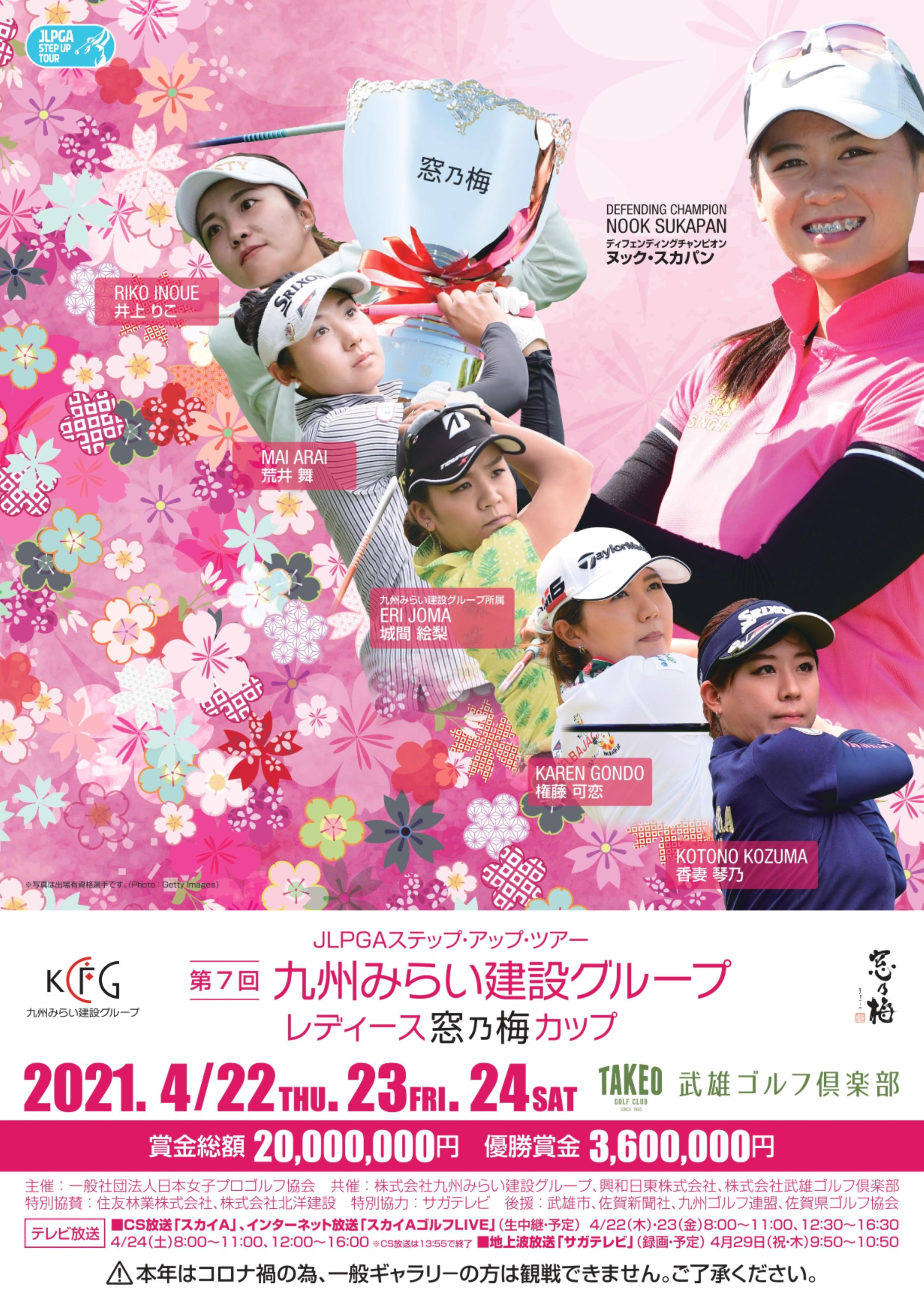 KCFG Ladies Golf Tournament Madonoume Cup