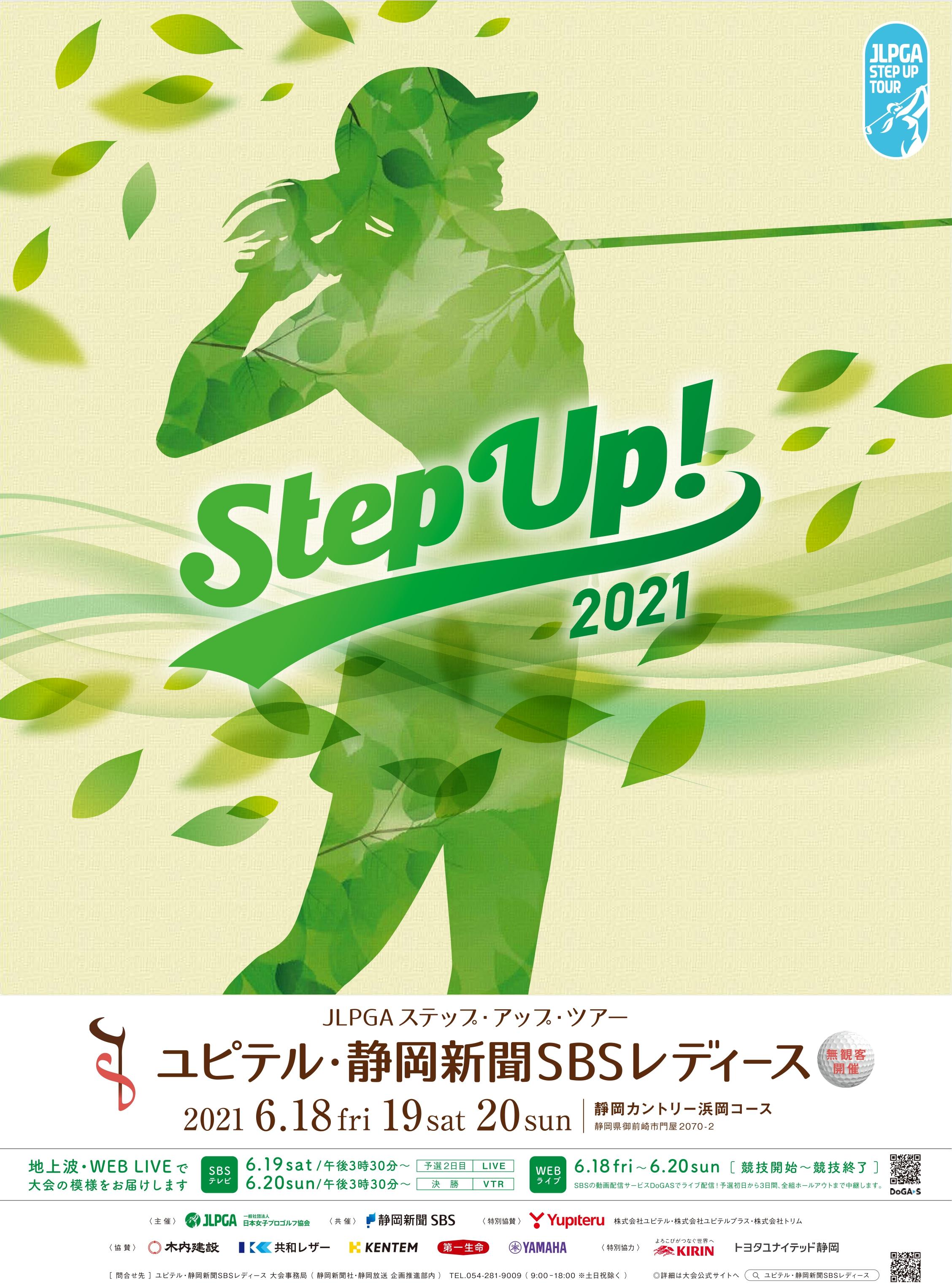The Shizuoka Shimbun & SBS Ladies