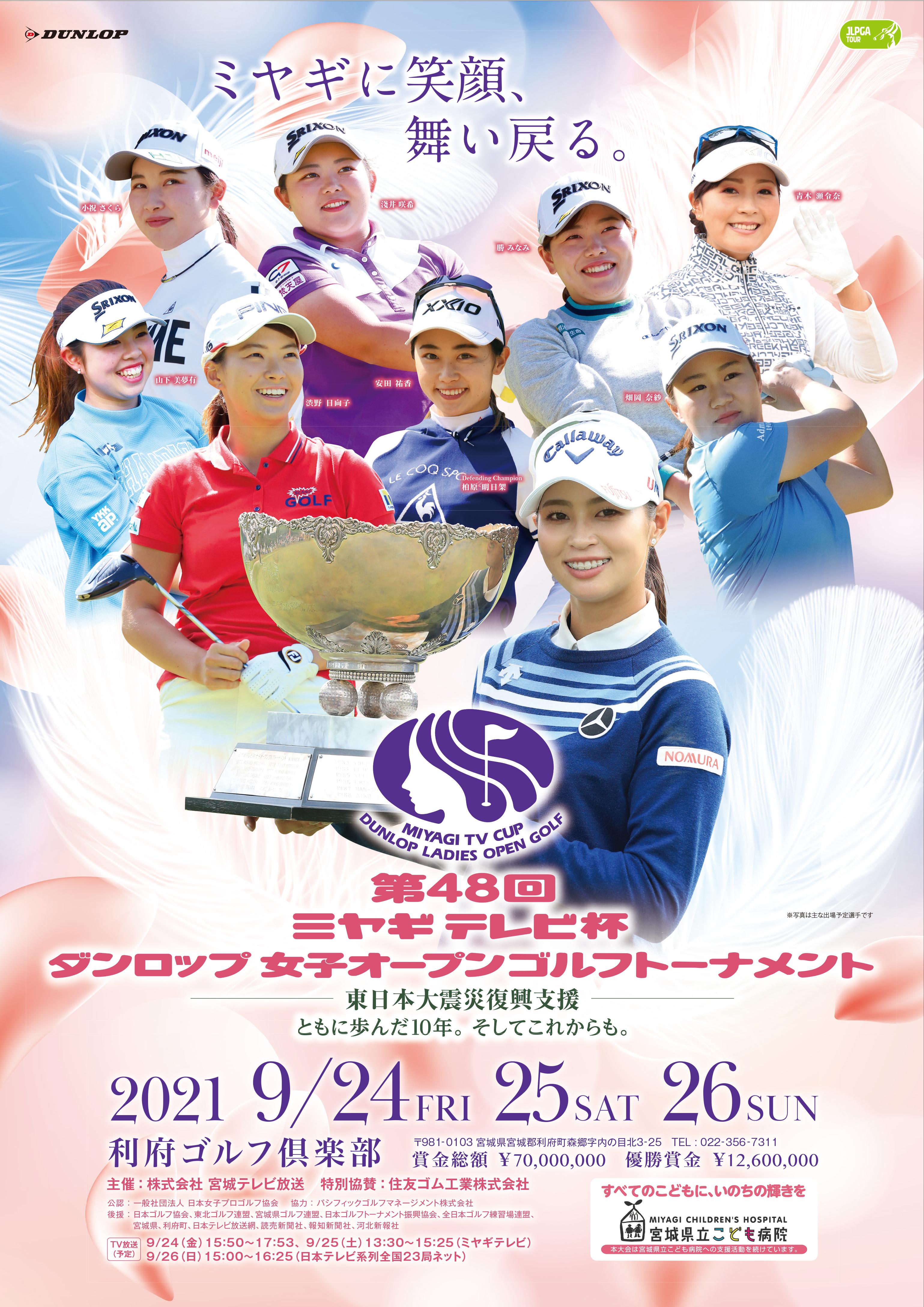 48th Miyagi TV Cup Dunlop Ladies Open Golf Tournament