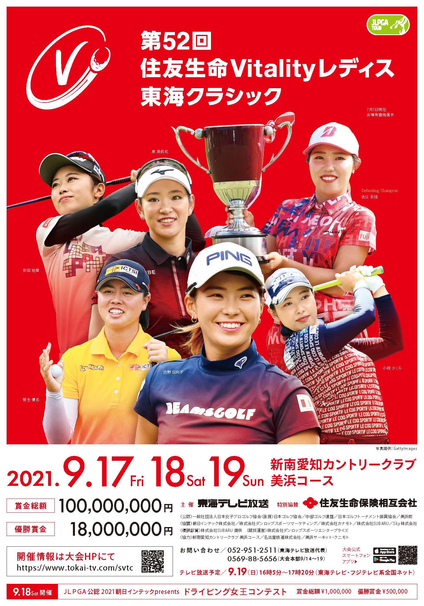 52nd SUMITOMO LIFE Vitality Ladies TOKAI CLASSIC