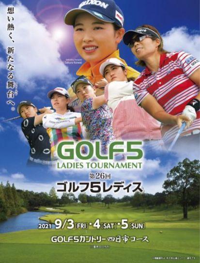 ゴルフ5差し替えチラシ