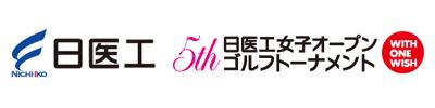 日医工女子オープンゴルフトーナメント