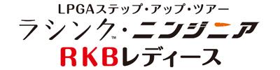ラシンク・ニンジニア/RKBレディース