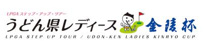 うどん県レディース金陵杯