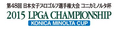 日本女子プロゴルフ選手権大会コニカミノルタ杯