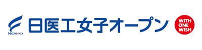 日医工女子オープン