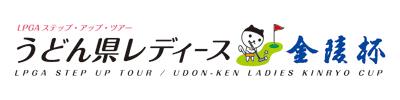 うどん県レディース 金陵杯