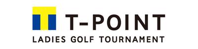 Tポイントレディス ゴルフトーナメント